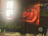 厦门探炉餐厅墙绘 (2).jpg