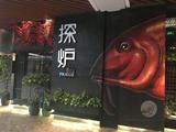 厦门探炉餐厅墙绘 (17).jpg
